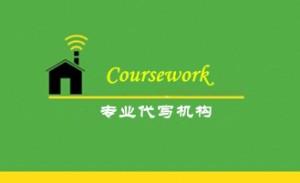coursework代写服务