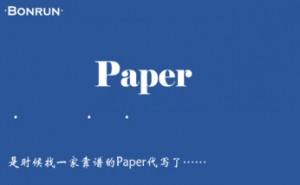 paper代写服务